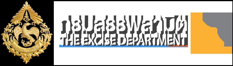Excise Logo